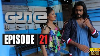 Heily | Episode 21 30th December 2019 Thumbnail