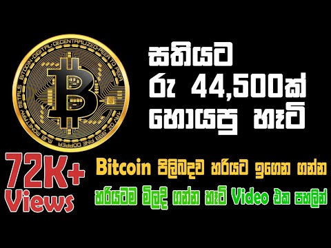 What Is Cryptocurrency, Bitcoin? And Quick Way To Earn Money // Sinhala