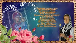 С днем Казанской иконы Божьей Матери!!! Красивое поздравление!!!