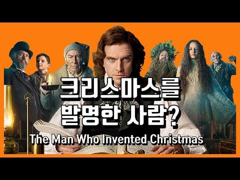 [크리스마스 영화추천Christmas Meaning]크리스마스를 발명한 사람? ( ENG The Man Who Invented Christmas Review)