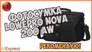 сумка для камеры Lowepro Magnum 200 AW обзор
