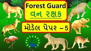 Forest Guard Model Paper 2019 | Gujarat Forest | Forest Model Paper Solution | Forest Exam 2019 |