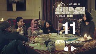مسلسل زودياك رمضان 2019 - الحلقة ١١ | Zodiac - Episode 11