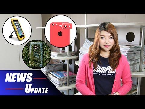 """[NEWS] : ข่าวมือถือ ข่าวไอที iphone 6c /case ทำมาจาก""""หญ้า"""" /crank case by SiamPhone (3 เม.ย.58)"""