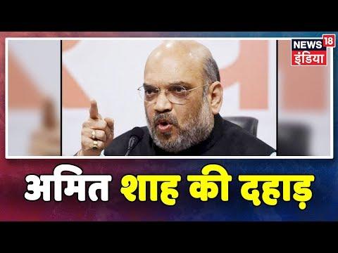 BJP की आस्था रैली में,  Amit Shah की दहाड़