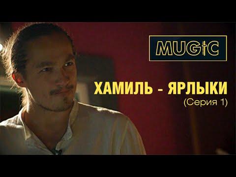 MUGIC: Хамиль - Ярлыки (Серия 1)