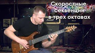 Уроки игры на гитаре Скоростные секвенция в трех октавах видео