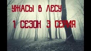 УЖАСЫ В ЛЕСУ.1 сезон,3 серия!