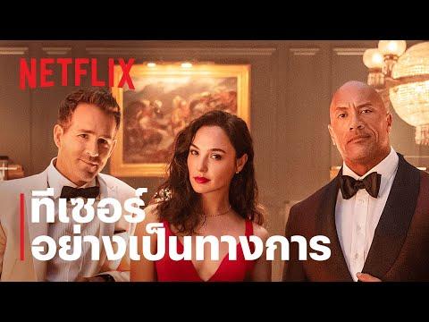 RED NOTICE | ทีเซอร์อย่างเป็นทางการ | Netflix