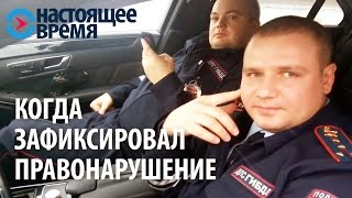 Реакция полиции на обращение видеоблогера о нарушении ПДД машинами на