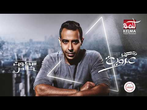 Mohamed Adawya - Ana El- Ghaltan - ( Mawal ) | ( موال ) محمد عدوية - انا الغلطان