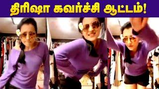 Trisha Quarantine Dance Video | Celebrities Quarantine Videos - 04-04-2020 Tamil Cinema News