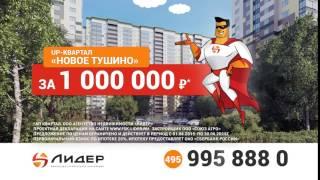 Gambar cover Диктор Александр Татаринцев - Liderman