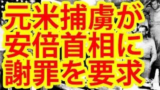 第2次世界大戦時の米軍捕虜が安倍首相に謝罪要求…首相の言動に世界が注目へ! ナチス酷似旗 検索動画 19