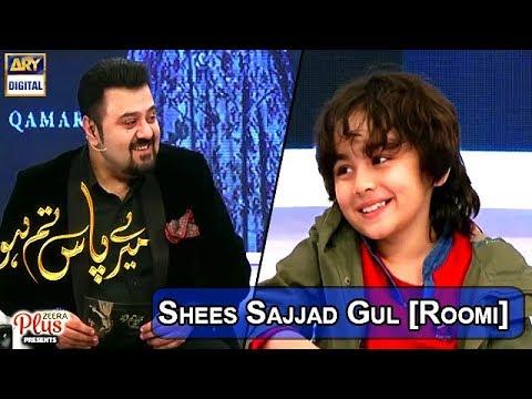 New And Talented Child Star Shees Sajjad Gul [Roomi]   Meray Pass Tum Ho Presented By Zeera Plus