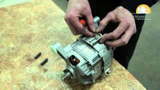 Как поменять щетки в двигателе стиральной машины. Технобыт.