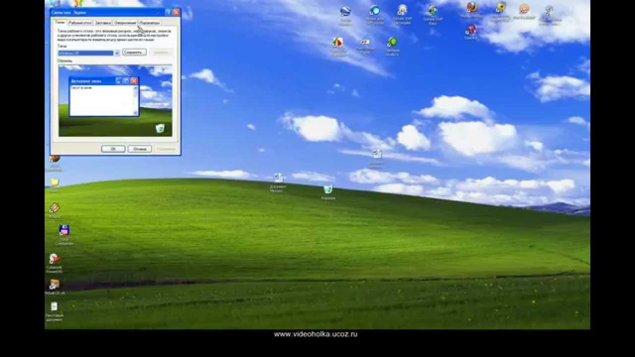 Как поменять разрешение экрана в Windows XP