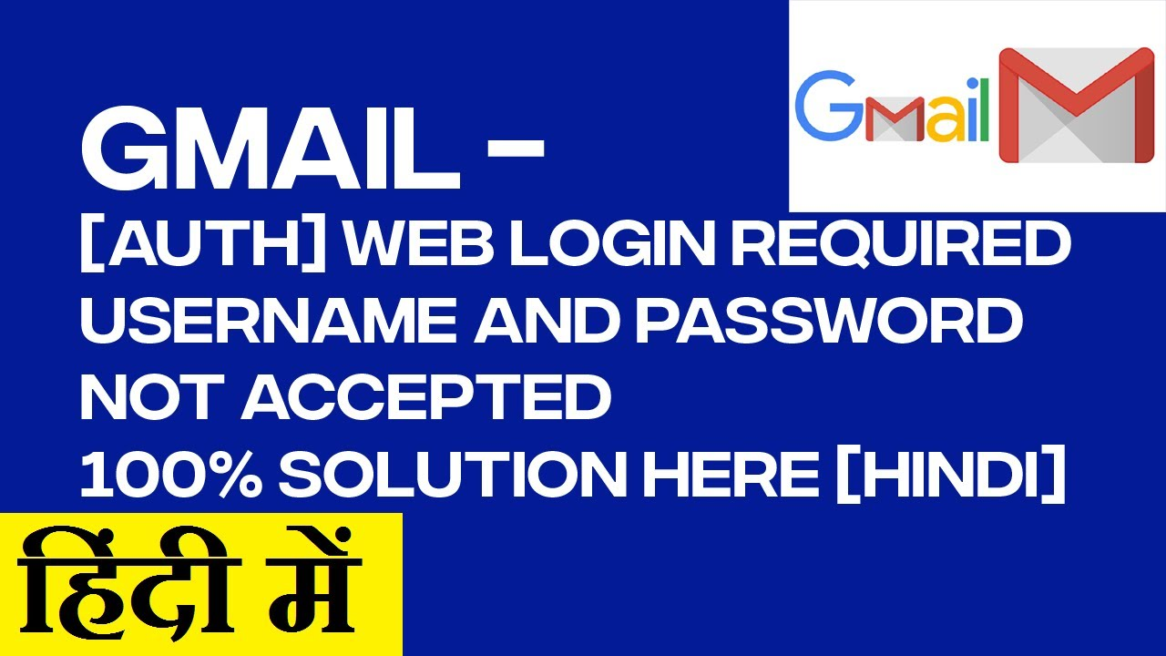 Gmail – [AUTH] Web login required & Username and password not accepted 100% Solution Here [Hindi]