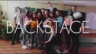 Backstage//Съемки клипа на 8 марта