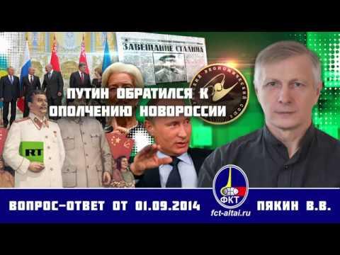 Валерий Пякин. Путин обратился к ополчению Новороссии