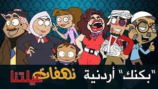 """""""بكنك"""" أردنية - الحلقة الحادية عشر - 11"""