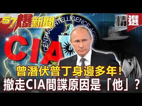 【#57爆新聞 精選】曾潛伏普丁身邊多年 撤走CIA間諜原因是「他」 江中博 邱敏寬 馬西屏