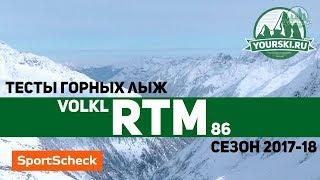 Тесты горных лыж Volkl RTM 86 (Сезон 2017-18)