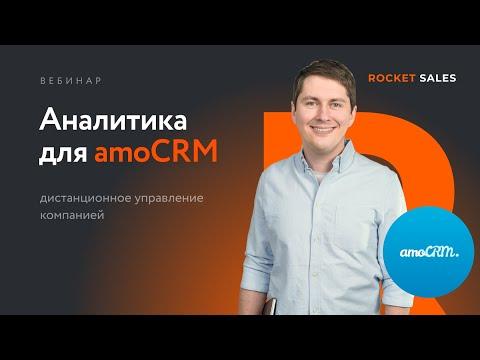 """Вебинар """"Аналитика для AmoCRM"""""""