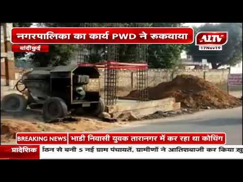 बांदीकुई : PWD ने रुकवाया नगरपालिका का कार्य
