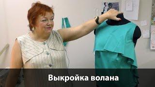 Выкройка волана на блузке без рукавов Как сделать интересный волан своими руками на платье или топе?