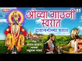 Ovya Gaauniya - Bhajni Rangla Pandurang - Shri Vitthal Bhaktigeet - Sumeet Music