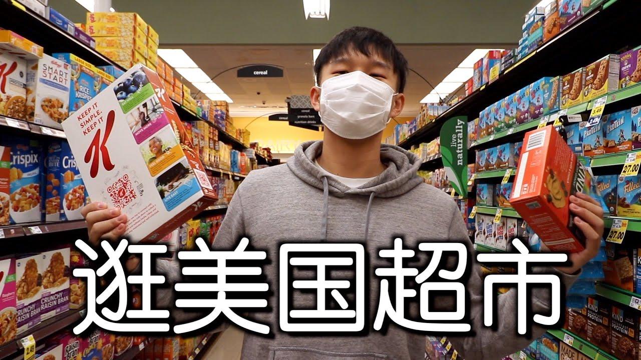 美国物价到底是什么样的?美国超市vs华人超市 和我逛超市
