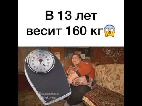 В 13 лет весит 160 кг