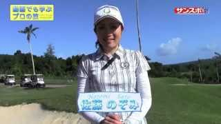 【Enjoy!Golf】女子プロレッスン、佐藤のぞみが教えるバンカー脱出法