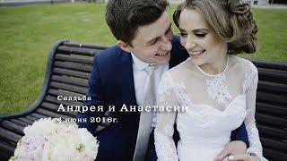 Свадьба Андрея и Анастасии 4 июня 2016г