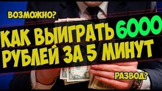 Лохотрон. Выпуск #1. Qiwi ваучеры - Заработать 5000 рублей за 5 минут