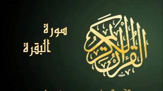 سورة البقرة   بصوت القارئ عبد الباسط عبد الصمد   Al Quran