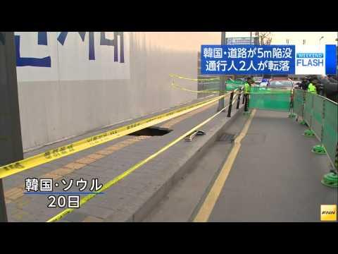 韓国・ソウルで歩道が深さおよそ5mにわたり陥没 男女2人転落15 02 21