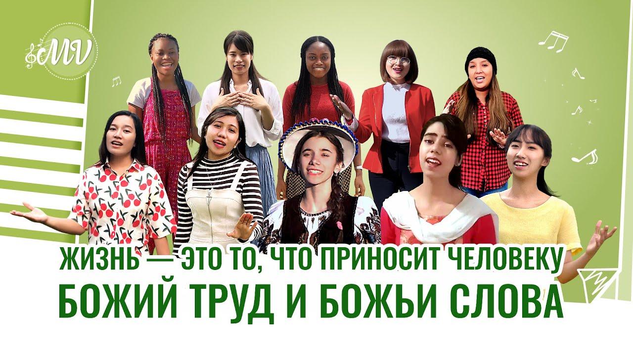 Христианские песни 2020 «Жизнь — это то, что приносит человеку Божий труд и Божьи слова» видеоклип