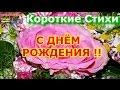 ДЕНЬ РОЖДЕНИЯ Короткие стихи Поздравления mp3