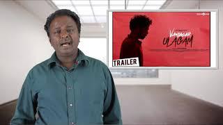 Vanjagar Ulagam Review - Tamil Talkies