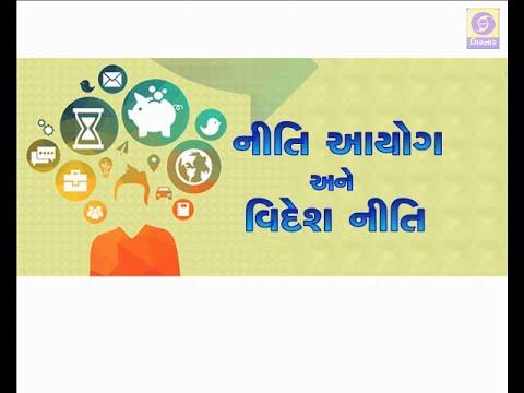 PM's Flagship Programme Niti Aayog ane Videsh Niti 23-08-2016