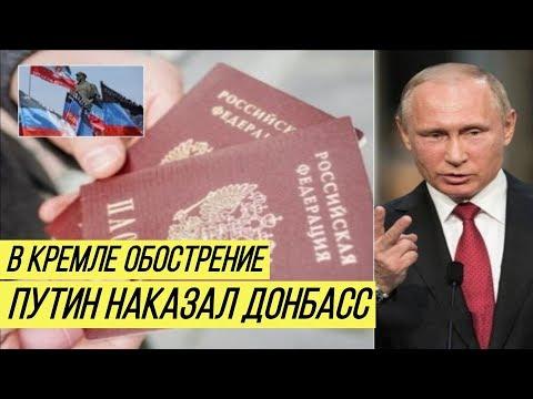 """Оплеуха за паспорта: Кремль нанёс по """"республике"""" тяжёлый удар"""