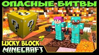 ч.32 Опасные битвы в Minecraft - Волки в Огне (Властелин Колец)