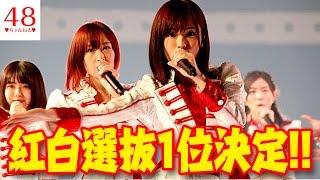 【AKB48】山本彩がAKB紅白版総選挙で1位に!! 夢の紅白選抜 最終獲得票数...
