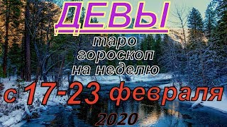 ГОРОСКОП ДЕВЫ С 17 ПО 23 ФЕВРАЛЯ.2020