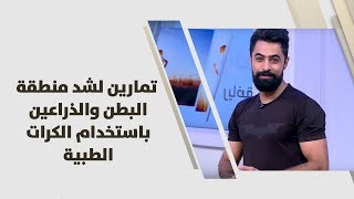 علاء بدر - تمارين لشد منطقة البطن والذراعين باستخدام الكرات الطبية
