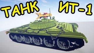 РАКЕТНЫЙ ТАНК В МАЙНКРАФТ | ТАНК ИТ-1 - Постройка - Minecraft - Скачать