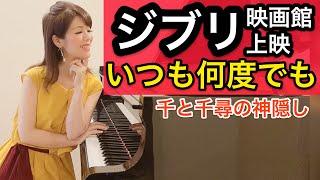 ジブリ 弾いてみた 今回は初めての「いつも何度でも」。 「千と千尋の神隠し」より。 ピアノで弾いてみました♪ ☆作曲の木村弓さんは大学の先輩です! 『千と千尋の神隠し』 ...