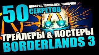 50 секретов и пасхалок Borderlands 3 | Все трейлеры и обложки!